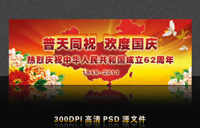 国庆节横幅设计