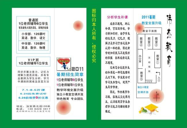 宣传彩页模板模板下载(图片编号:10408547)
