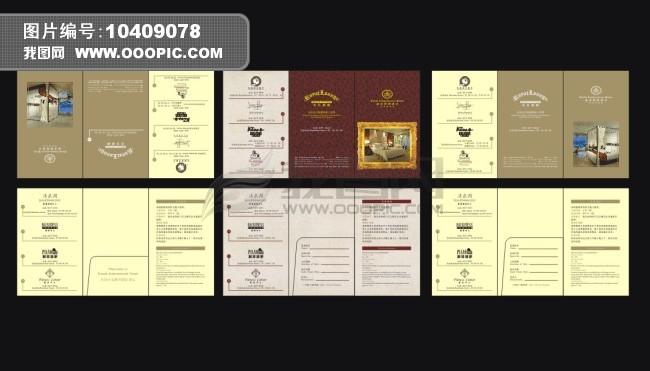 宣传广告 折页设计|模板
