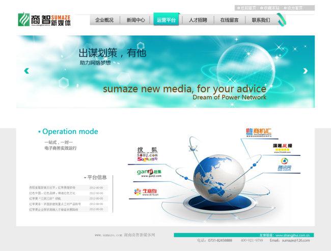 商务企业网站模板下载