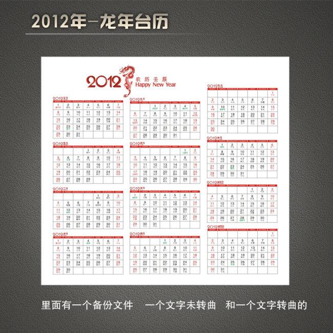 2012年日历表模板下载(图片编号:10410472)图片