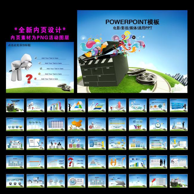 电影影视摄影娱乐媒体ppt模板下载