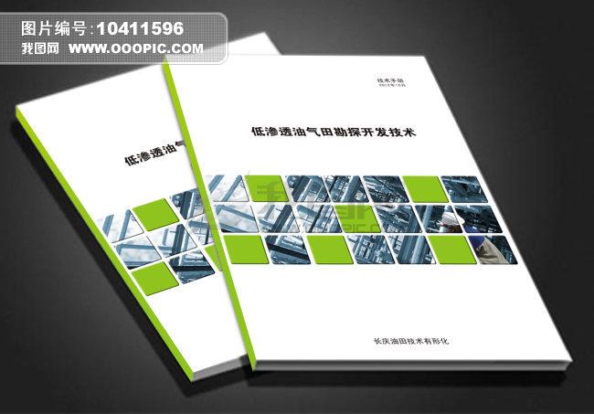 宣传册封面模板下载(图片编号:10411596)