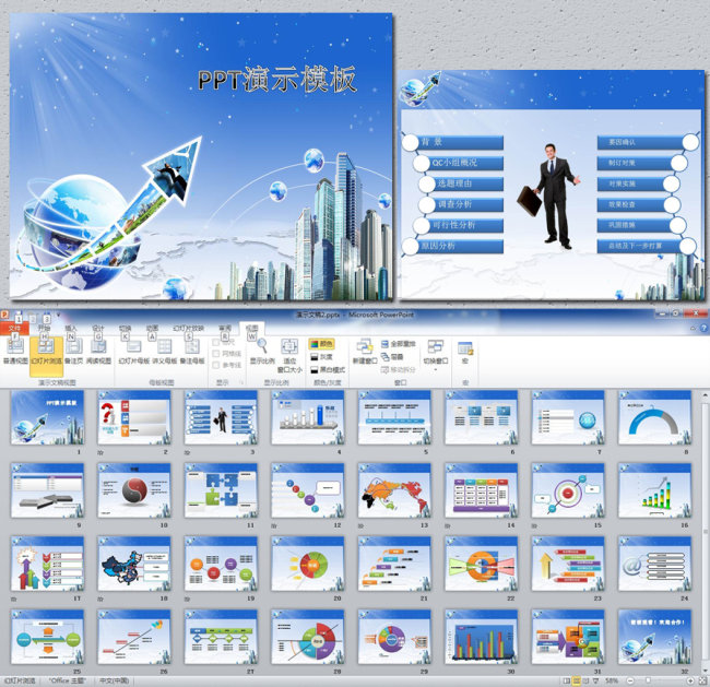 商务流程ppt模板