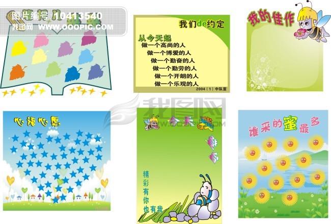 班级布置 图片下载 教室布置 校园文化 教室展板 布置展 卡通蜜蜂背景