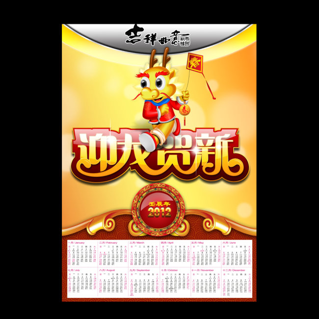 挂历模板 2012新年挂历 年历日历月历卡通龙 吉祥物 手绘龙 龙 龙年 2