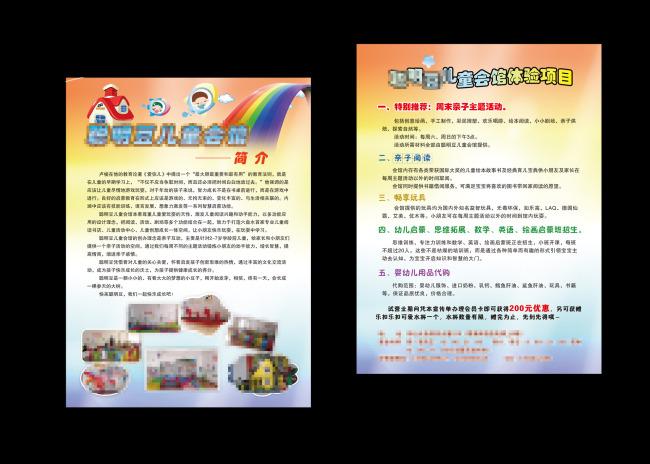 儿童培训班单页模板下载(图片编号:10413653)_彩页|dm