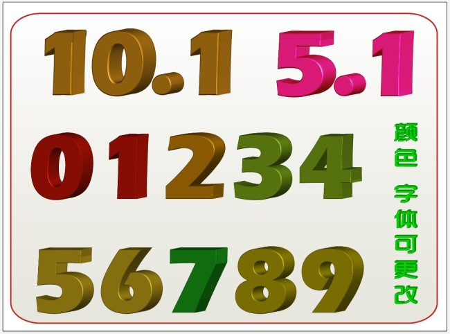 国庆 阿拉伯数字 数字 0到9 0至9 一至九 立体数字 立体字