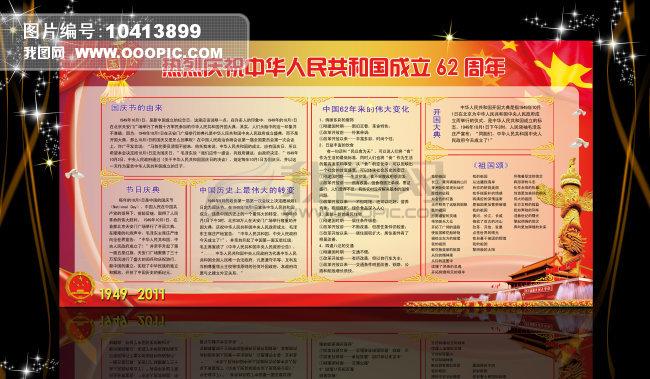 国庆手抄板报立体 pic2.ooopic.com 宽650x379高