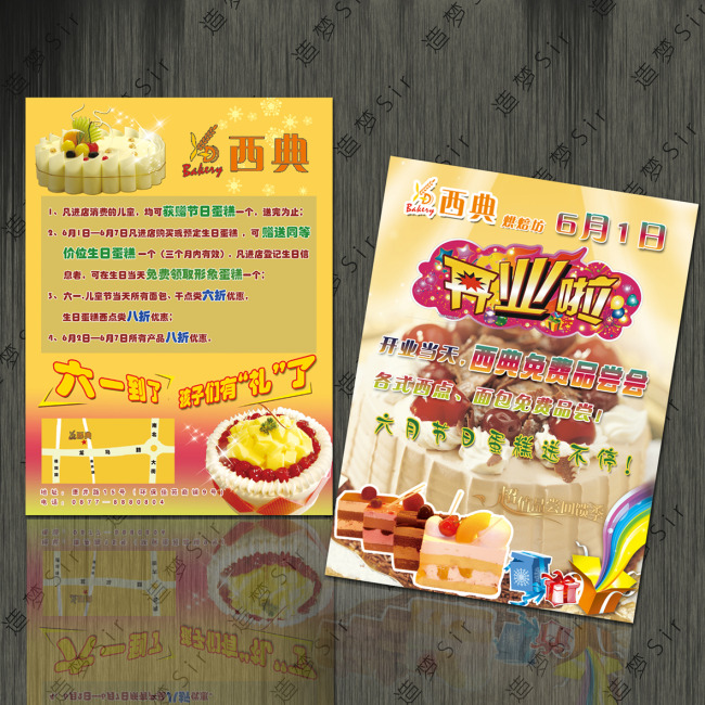 蛋糕店宣传单模板下载(图片编号:10414091)