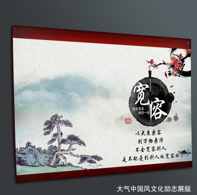 模板/[版权图片]中国风 学校文化展板psd模板下载