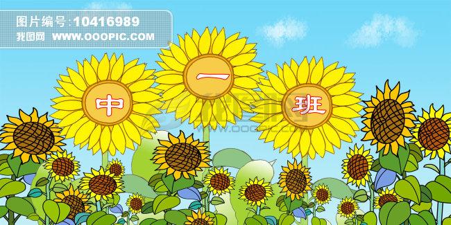 幼儿园素材班级标识模板下载(图片编号:10416989)