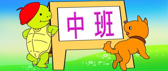 幼儿园海报 幼儿园展板模板 幼儿园宣传 幼儿园班级标识 卡通动物