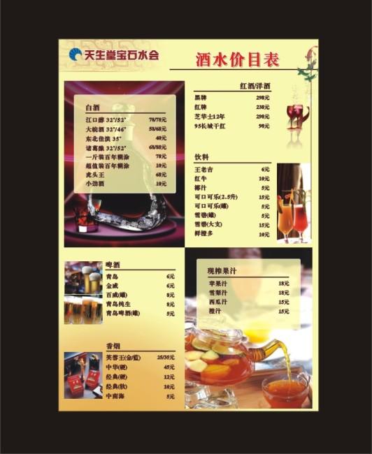 酒店酒水价目表宣传单模板下载(图片编号:10417163)