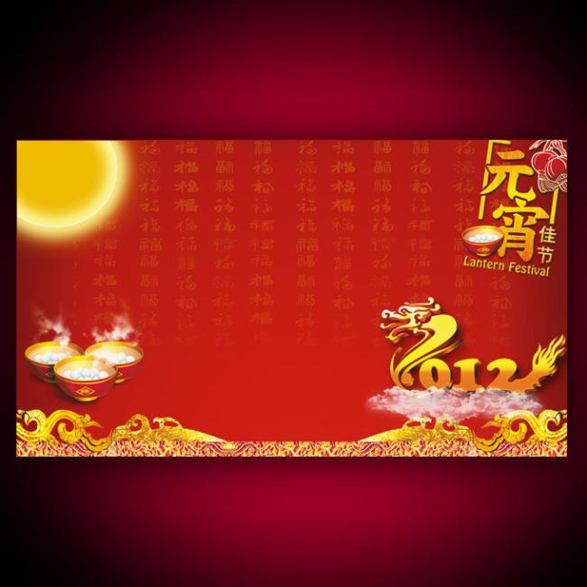 2012元宵节海报展板背景模板下载