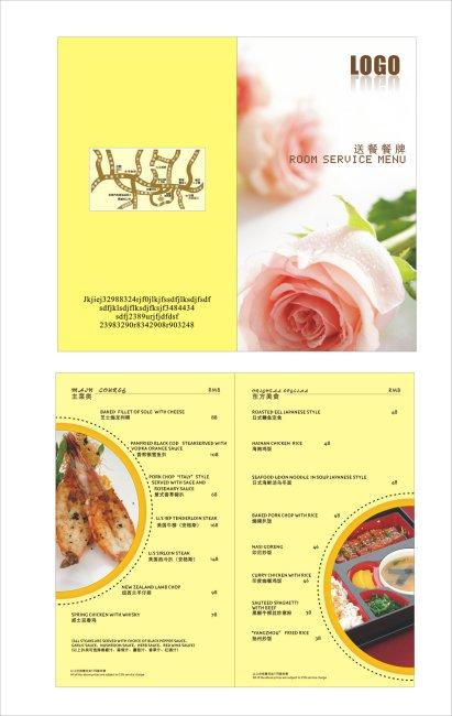 平面设计 画册设计 菜单|菜谱设计 > 西式菜单 送餐餐牌  下一张&nbsp