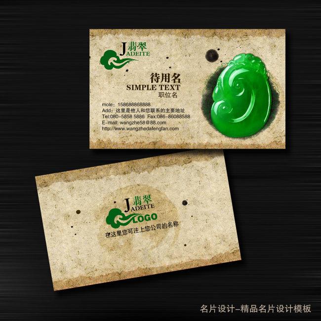 翡翠珠宝类名片模板下载(图片编号:10419836)_中国古