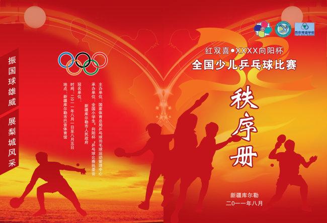 乒乓球画册封面设计psd高清下载模板下载(图片编号:)