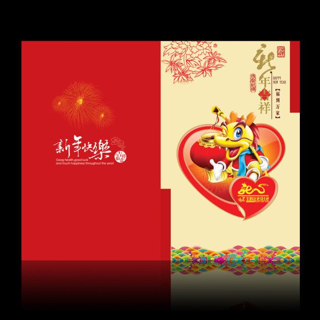 2012新年贺卡模板下载