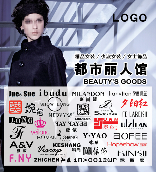 女装品牌标志广告模板下载图片编号:1042339
