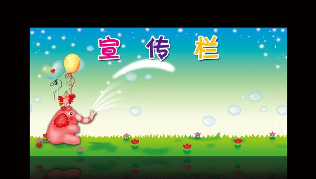 学校文化 校园文化展板 校园文化 学习园地 光荣榜 幼儿园