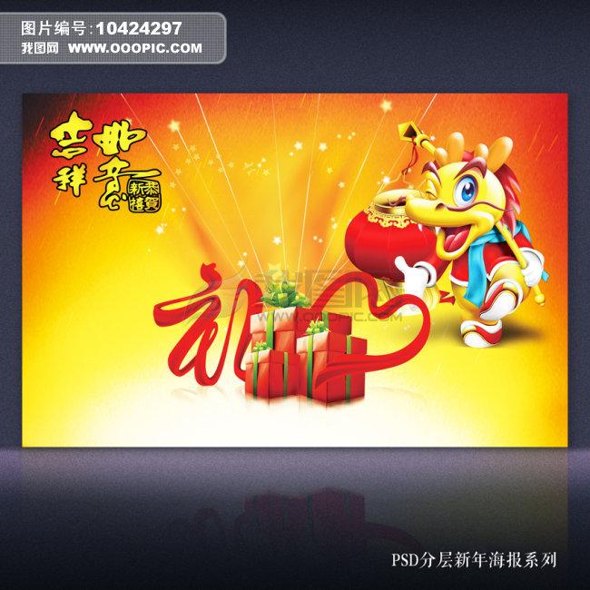 春节海报大礼包图片