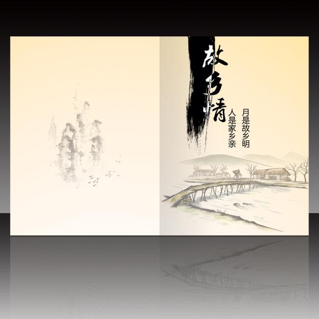 【psd】水墨中国风简笔画画册封面psd设计模板