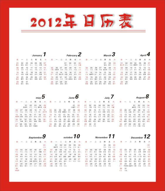 2012年日历表模板下载(图片编号:10424787)