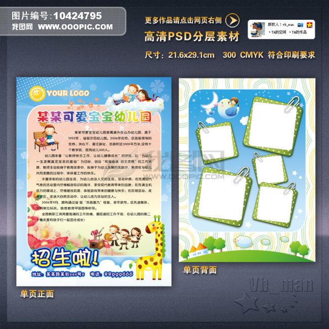 幼儿园招生简介宣传单彩页psd模板设计下载