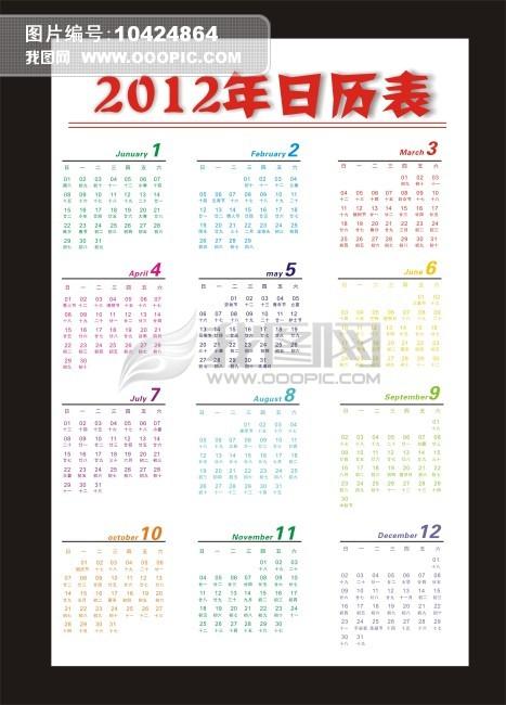 2012年日历表模板下载(图片编号:10424864)图片