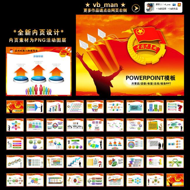 共青团志愿者党建报告年度总结幻灯片ppt模板下载(:)