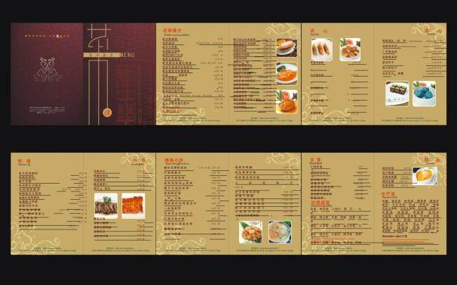 酒店高档菜谱模板下载(图片编号:10426194)_菜单|菜谱