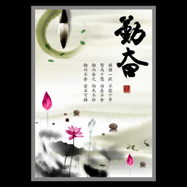 中国风 标语/[版权图片]励志标语—中国风学校文化展板