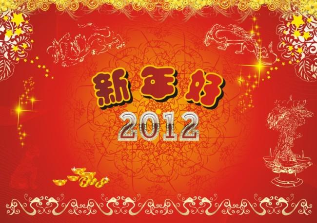 新年好2012龙纹