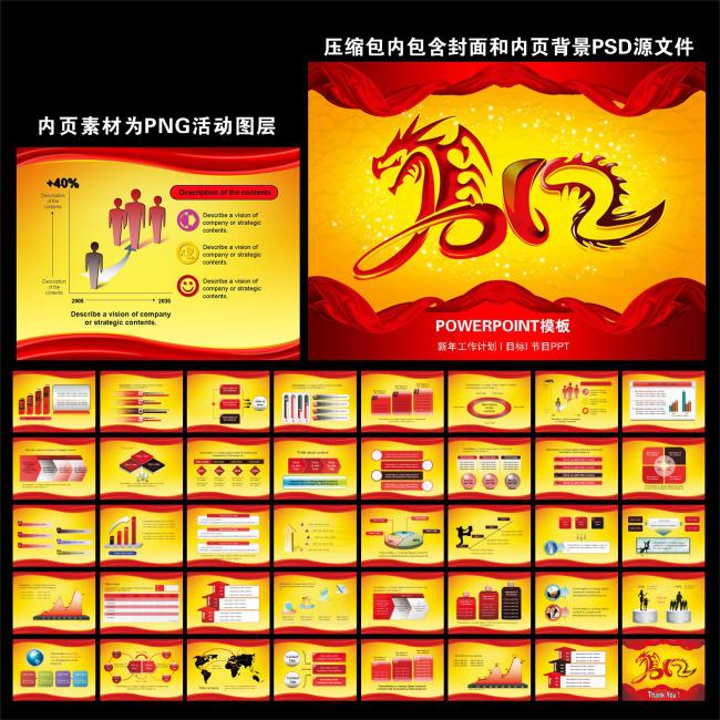 龙年2012年工作计划ppt模板下载模板下载 龙年2012年工作计划ppt模板
