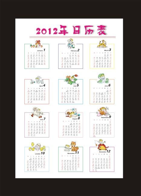 2012年日历表模板下载(图片编号:10429937)