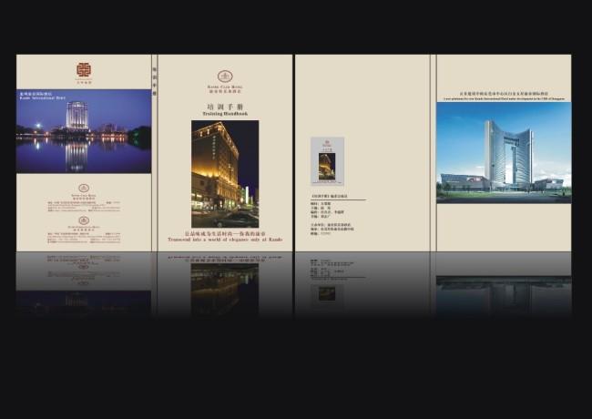 五星级酒店培训手册封面设计模板下载(图片编号:)