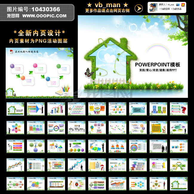 业 自然 拓展PPT模板设计素材下载 PPT模板 PPT图表设计模板下载