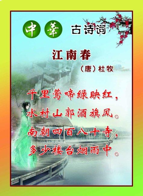 古诗词江南春