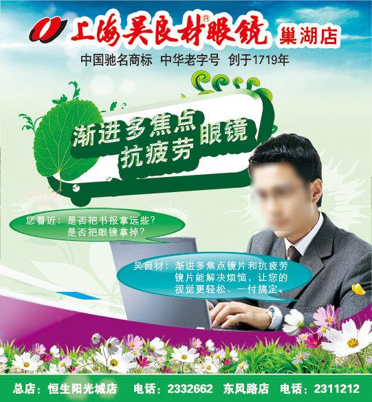 上海吴良材眼镜广告设计图片