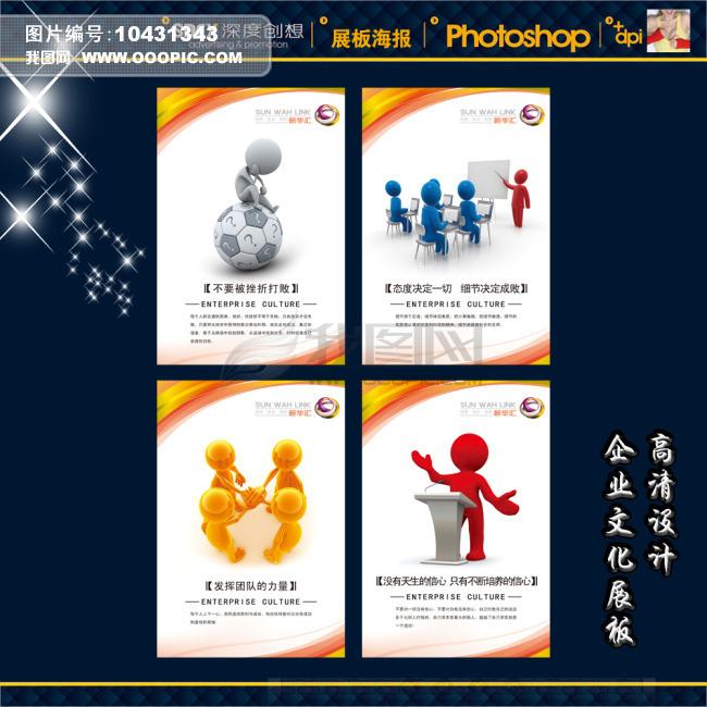3D小人企业文化展板公司挂画图片素材