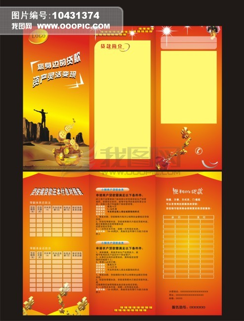 贷款折页宣传单模板下载(图片编号:10431374)