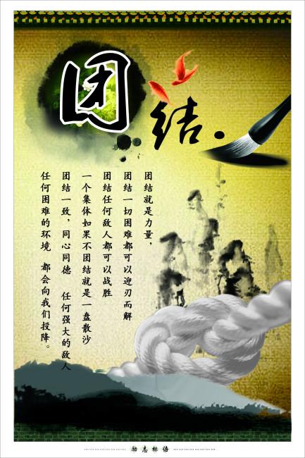 中国风 标语/[版权图片]中国风学校展板励志标语团结
