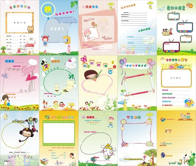模板图片下载成长点滴 成长的足迹爱心 五角星星 卡通太阳 幼儿成长