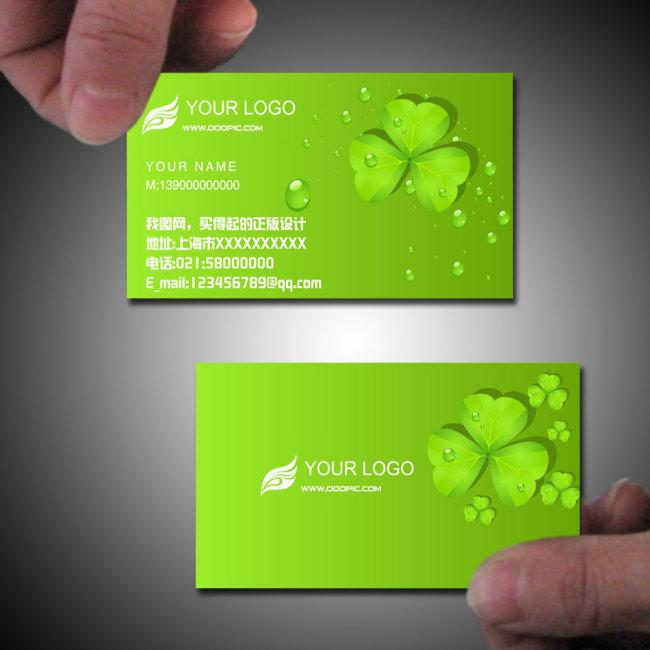 通用名片模板模板下载 通用名片模板图片下载 花瓣 叶子 绿色 绿色