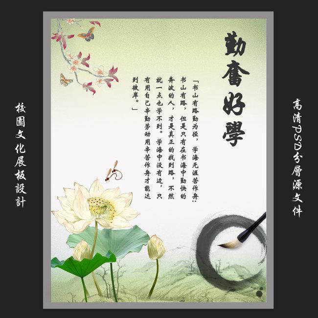 中国风校园文化展板——勤奋好学