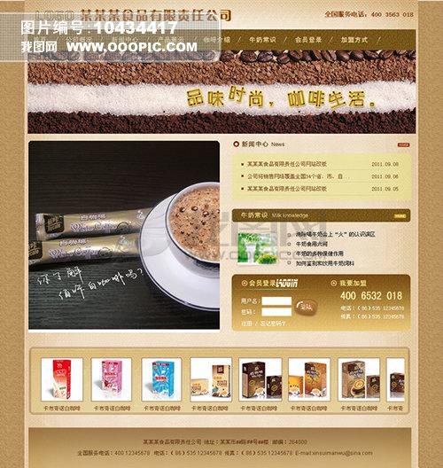 咖啡色食品公司网站模板