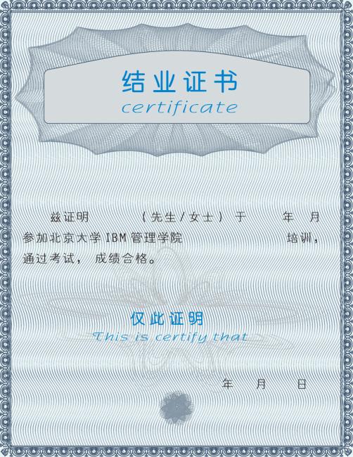 结业证书模板下载 结业证书图片下载 结业证书 证书