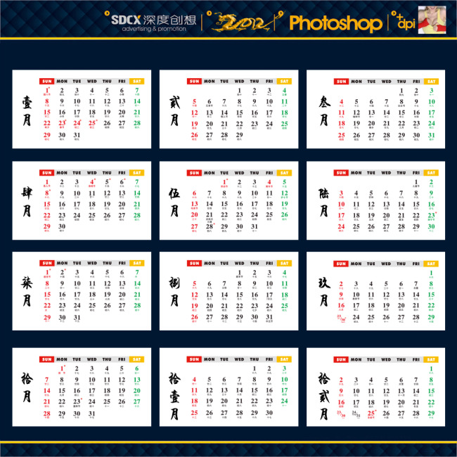 2012年历表模板下载 2012年历表图片下载 2012年历表 2012日历表 2012图片