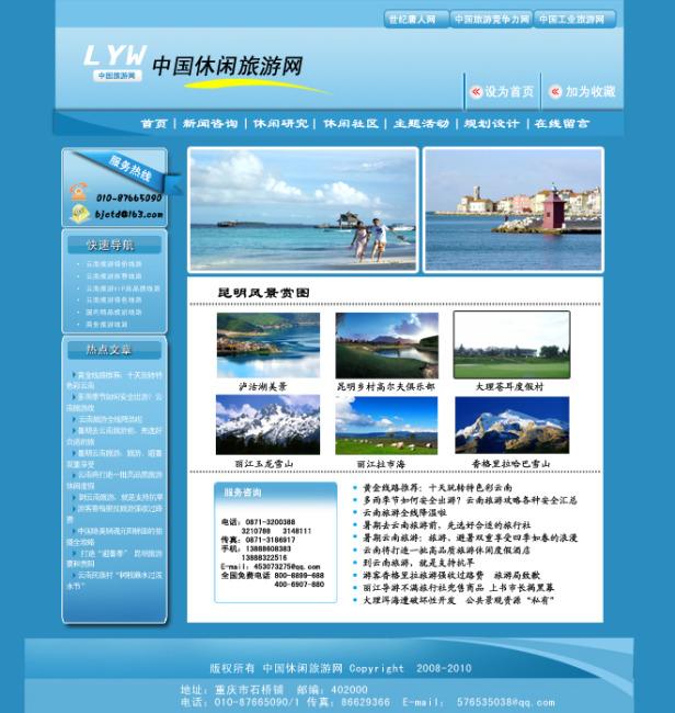 旅游网页模板下载(图片编号:10436632)_ui设计|界面